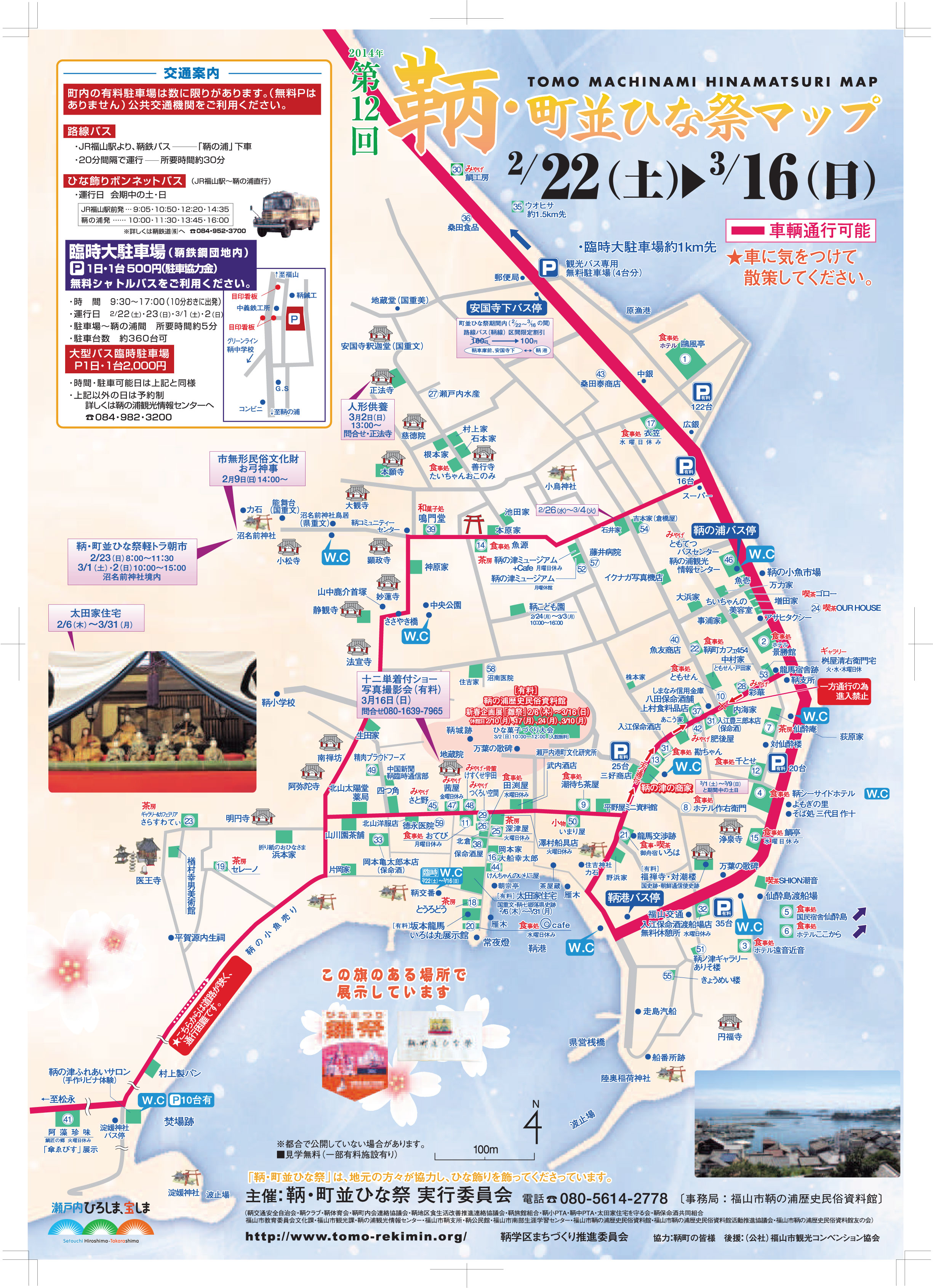鞆・町並ひな祭りの時に行きたいお食事処、ランチやカフェ一覧