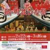 第12回 鞆・町並ひな祭りイベント情報(前半)