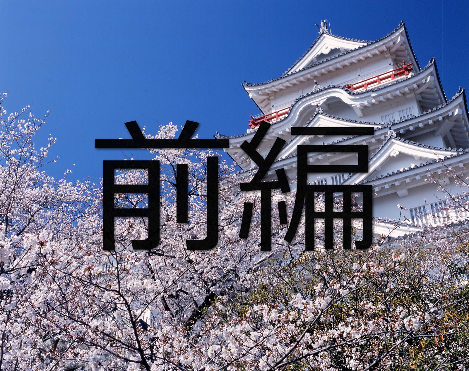 地域や日本のことを考えた3つの活性化(前編)