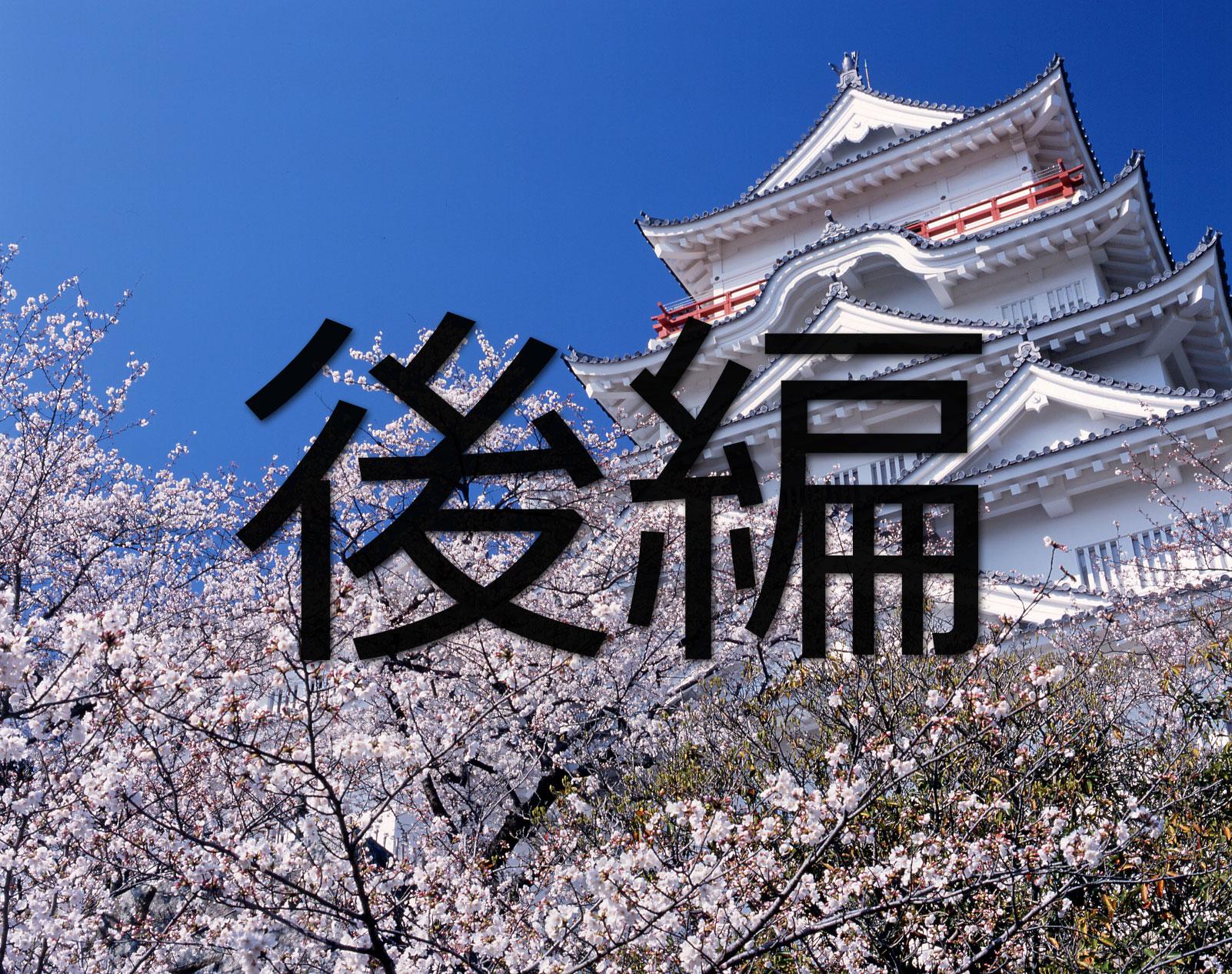 地域や日本のことを考えた3つの活性化(後編)
