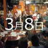 第3回 絆チャリティライブ 3月8日(土)の開催会場一覧
