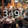 第3回 絆チャリティライブ 3月9日(日)の開催会場一覧