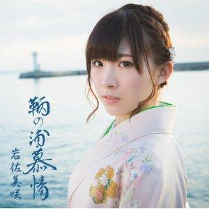 AKB48の岩佐美咲がマツダスタジアムで国歌斉唱&始球式