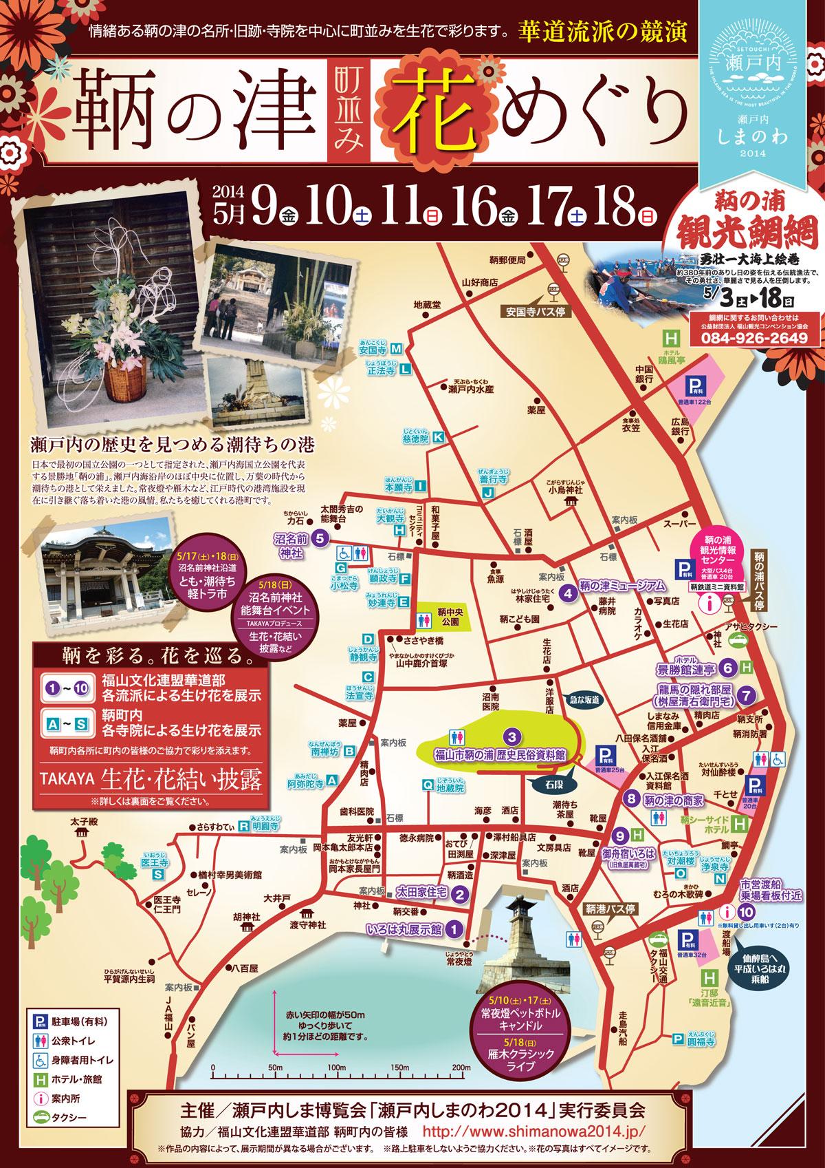 福山市鞆町にて瀬戸内しまのわ2014「鞆の津 町並み 花めぐり」が開催