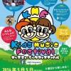5月5日は福山市福山城の西側広場で「キッズミュージックフェスティバル」が開催&福山駅前駐車場情報