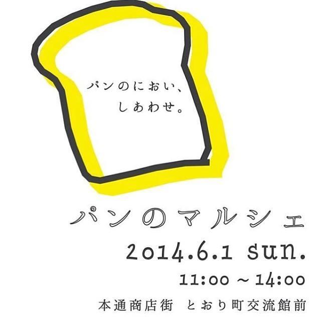 福山市の本通商店街にて「第2回パンのマルシェ」が6月1日(日)に開催