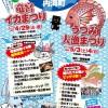 5月3日、4日は福山市内海町で「うつみ大漁まつり」が開催
