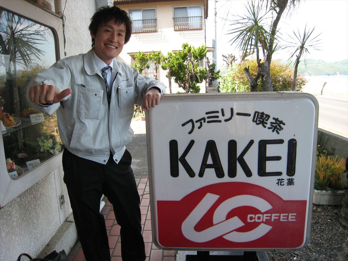 福山市田尻町でランチ・昼食「ファミリー喫茶 花茎-KAKEI-」