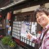 福山市鞆町でランチ・昼食「食事処おてび」