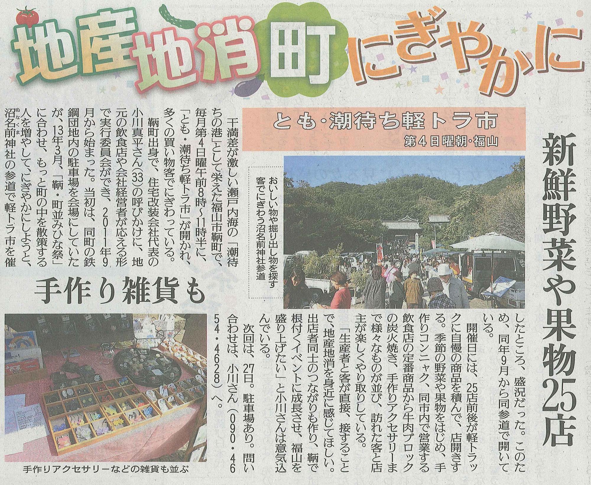 読売新聞のひろしま県民情報に軽トラ市のことが掲載