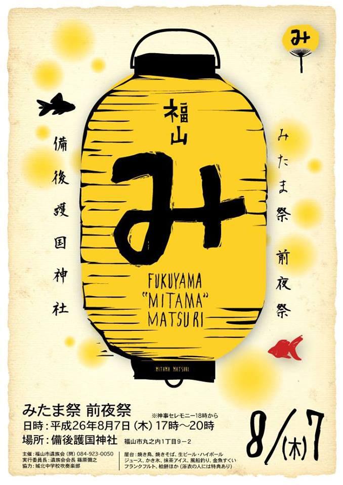 福山市丸之内の備後護国神社でみたま祭の「前夜祭」が8月7日(木)に開催