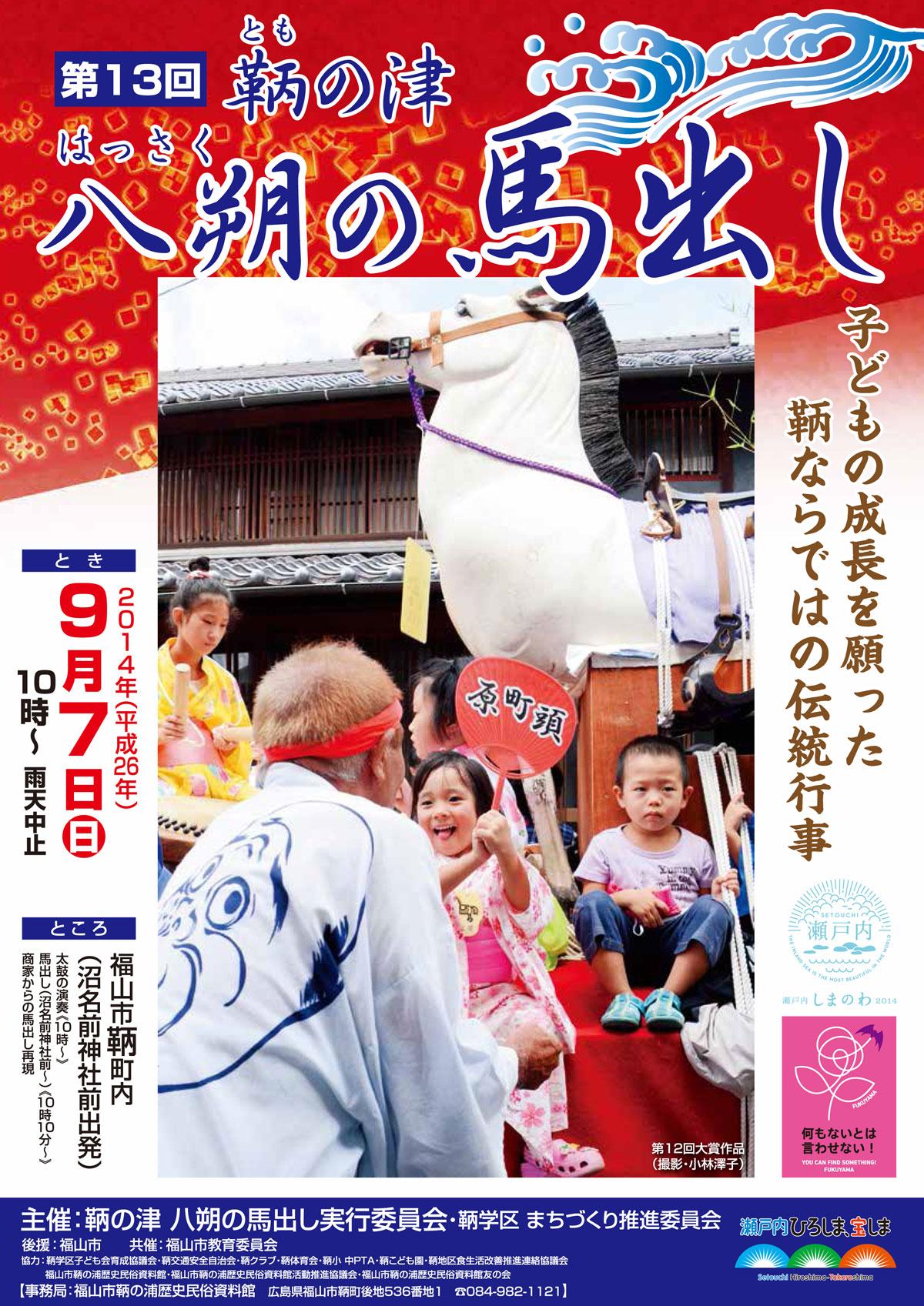 福山市鞆町 八朔(はっさく)の馬出しが9月7日(日)に開催