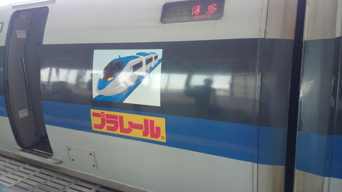 福山駅から500系こだま号のプラレールカーに乗ろう~2015年6月、7月、8月の時刻表~