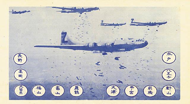 福山市民は知っておきたい福山大空襲(昭和20年8月8日22時25分)