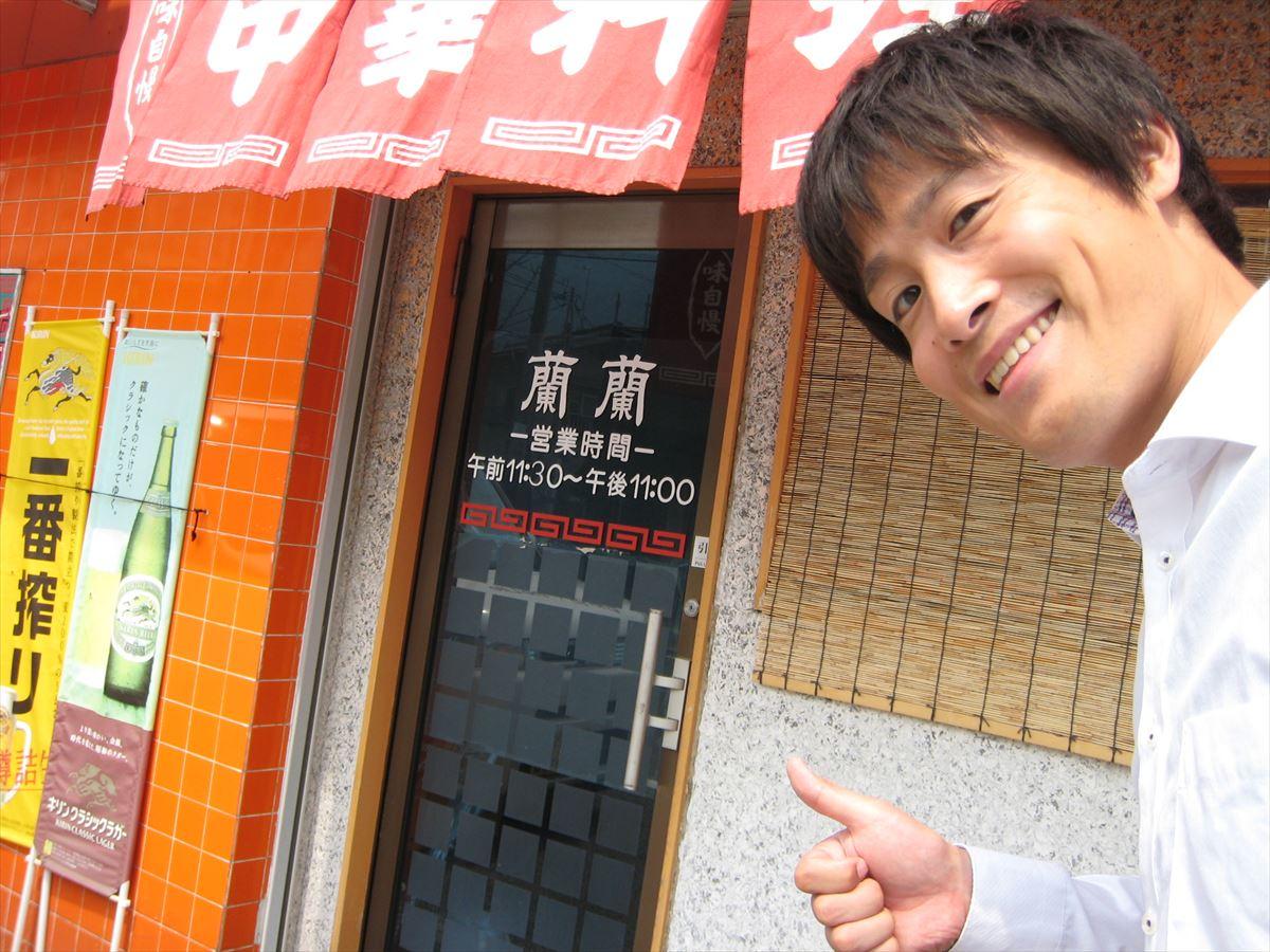 福山市水呑町でランチ・中華料理「蘭蘭(らんらん)」