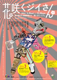 福山市鞆町の鞆の津ミュージアムで企画展「花咲くジイさん」が開催されます