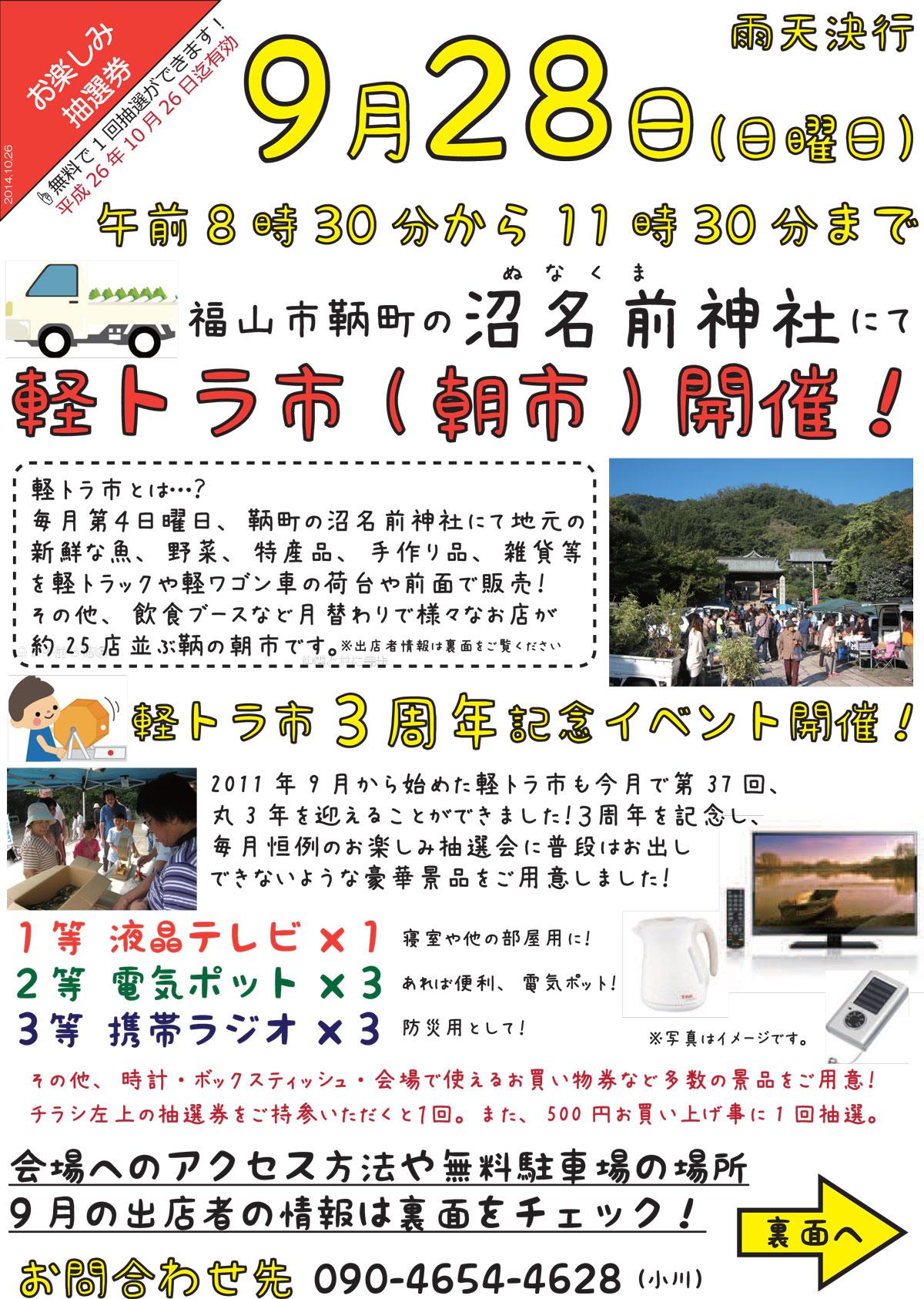 福山市鞆町にて軽トラ市3周年記念イベント~このチラシをご持参ください~
