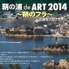 鞆の浦 de ART 2014~鞆の浦をフラフラ歩こう!~