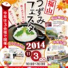 福山市で「福山うずみフェスタ2014」が開催