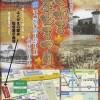 「第1回ふくやま歴史まつり」がリムふくやまで10月25日から開催