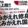 福山市でKAZUYAさんと「日本の国語教育」について勉強会