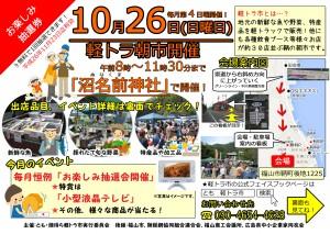 2014年10月軽トラ市チラシ[表]