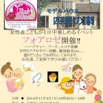 福山市で女性と子どもが一日中楽しめるイベント「フォアロゼ」が開催