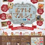 福山市の住宅宣言ふくやまで開催される「広テレ!マルシェ」に出店