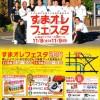 """「""""すまオレ""""フェスタ2014」が福山ビッグローズで開催(11月8日、9日)"""