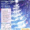 福山市内から45分、府中市本通り商店街で「まちなか・にぎわい冬まつり」が開催