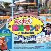 福山市の天満屋福山店で「わくわく鉄道ランド」開催。2014年12月27日(土)~2015年1月4日(日)