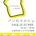 福山市の本通商店街にて「第3回パンのマルシェ」が12月21日(日)に開催