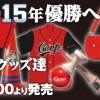 2月1日(日)10時より2015年のカープグッズ新商品が発売開始