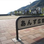 福山市の小さな公園vol.5 田尻町の「あんず広場」