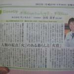 福山市の地域情報誌ぷれすしーどに掲載