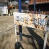 福山市の小さな公園vol.8 田尻町の「草の子遊園地」
