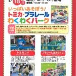 福山市のリム・ふくやまで「トミカ・プラレールわくわくパーク」が開催