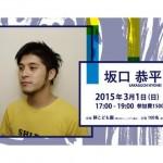 福山市鞆町の鞆の津ミュージアムに坂口恭平がやってくる!
