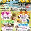 福山市の隣、尾道市で「第4回ぶちええ尾道」が3月8日(日曜日)に開催