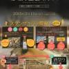 福山駅前周辺にて第3回福山牡蠣祭りが2月15日(日)に開催