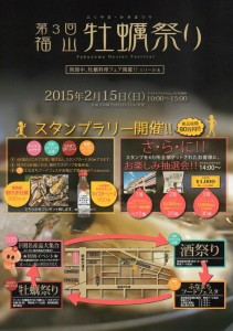 第3回福山牡蠣祭り(表)