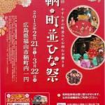 福山市鞆町で開催される「鞆・町並ひな祭り」のイベント一覧(2015年)