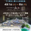 福山市内で「模型で甦る福山城と神辺城」が開催(2015年4月1日~6日)