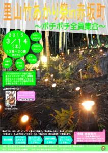 里山竹あかり祭
