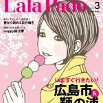 オフィスで働くための情報誌「L'ala Pado(ラーラぱど)」に鞆の軽トラ市が掲載