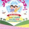 福山市のJFEにて「JFE西日本フェスタinふくやま」が開催(2015年5月10日)
