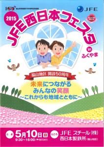 JFE西日本フェスタ