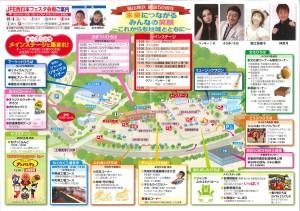 JFE西日本フェスタマップ
