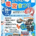 福山市内海町で「竜宮まつり」が開催(2015年4月26日)