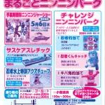 福山市メモリアルパークで「ふれあいまつり2015」が開催(5月3日~6日)